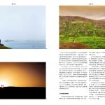 Artikel om mig som resefotograf på Island för tidningen och magasinet Photoworld, Kina - Wandering Around the World